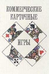 Коммерческие карточные игры