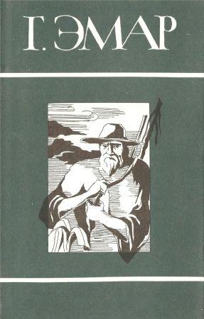 Собрание сочинений в 25 томах. Том 2. Степные разбойники. Закон Линча