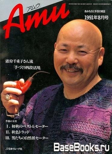 Amu №8 1991