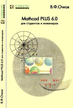 Mathcad PLUS 6.0 для студентов и инженеров