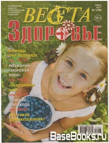 Веста-М. Здоровье №7 2017