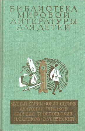 Библиотеки мировой литературы для детей. Том 30. Книга 2. Повести. Рассказы
