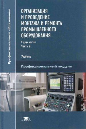 Организация и проведение монтажа и ремонта промышленного оборудования. Часть 2