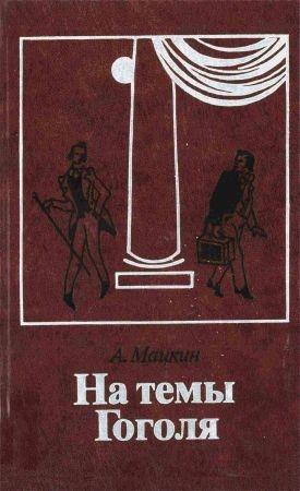 На темы Гоголя: Театральные очерки