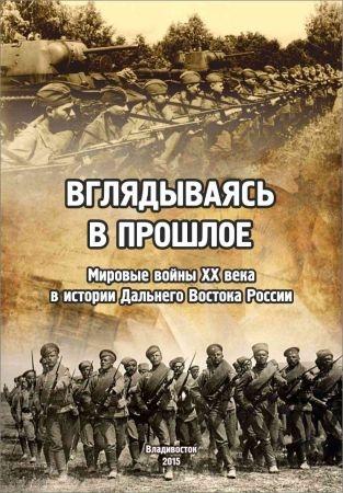 Вглядываясь в прошлое: Мировые войны ХХ века в истории Дальнего Востока России