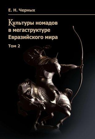 Культуры номадов в мегаструктуре Евразийского мира. Том 2
