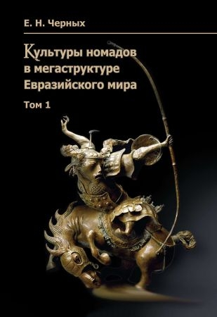 Культуры номадов в мегаструктуре Евразийского мира. Том 1
