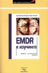 EMDR в коучинге