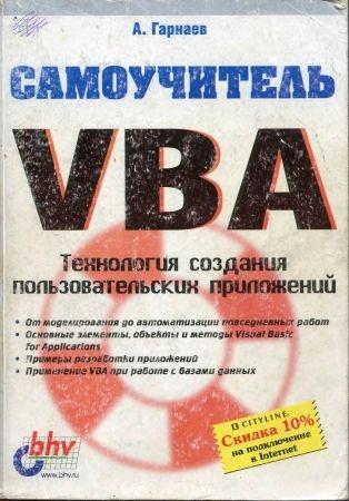 Самоучитель VBA