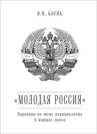 «Молодая Россия». Вариации на тему национализма в маршах эпохи