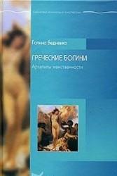 Греческие богини. Архетипы женственности