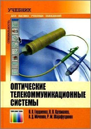 Оптические телекоммуникационные системы