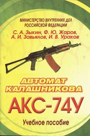 Автомат Калашникова АКС-74У. Учебное пособие
