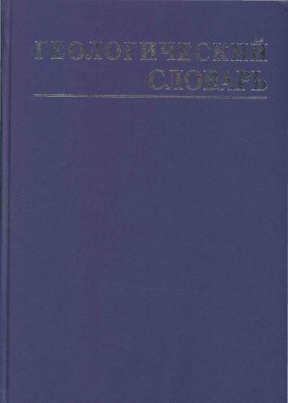 Геологический словарь. В 3-х томах