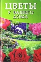 Цветы у вашего дома