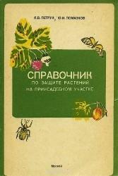 Справочник по защите растений на приусадебном участке