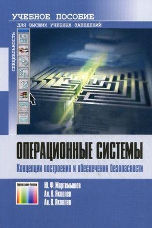 Операционные системы. Концепции построения и обеспечения безопасности