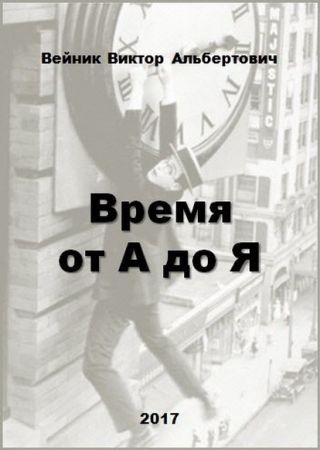 Время от А до Я