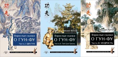 Взрослые сказки о Гун-Фу. В 3 частях