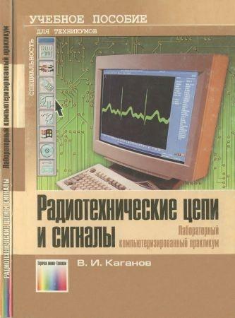 Радиотехнические цепи и сигналы. Лабораторный компьютеризированный практикум