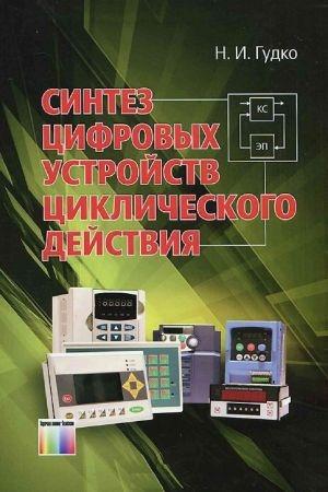Синтез цифровых устройств циклического действия
