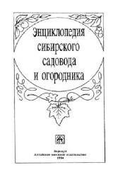 Энциклопедия сибирского садовода и огородника