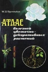 Атлас болезней цветочно-декоративных растений