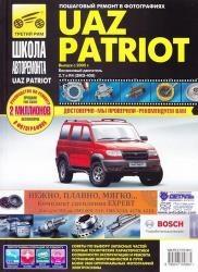 UAZ Patriot. Выпуск с 2005 г. Руководство по эксплуатации, техническому обслуживанию и ремонту