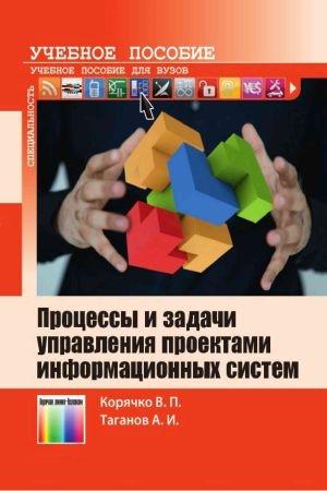 Процессы и задачи управления проектами информационных систем
