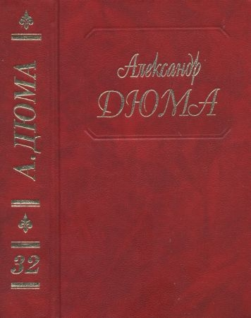 Собрание сочинений в пятидесяти томах. Том 32. Сальватор. Части первая и вторая