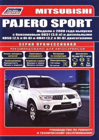 Mitsubishi Pajero Sport. Модели с 2008 года выпуска с бензиновым 6В31(3,0 л) и дизельными 4D56(2,5 л DI-D) и 4M41(3,2 л DI-D) двигателями
