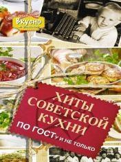 Елена Хомич - Хиты советской кухни. По ГОСТу и не только