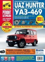UAZ Hunter, УАЗ-469. Руководство по эксплуатации, техническому обслуживанию и ремонту