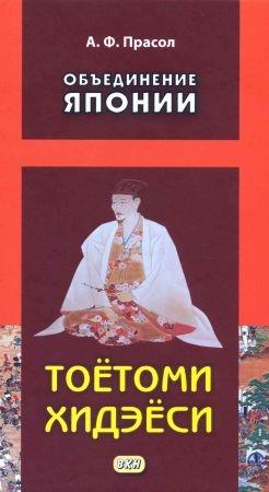 Объединение Японии. Тоетоми Хидэеси