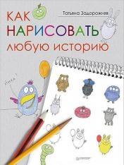 Татьяна Задорожняя - Как нарисовать любую историю