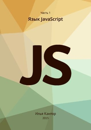 Современный учебник JavaScript в 3 книгах