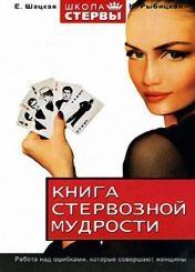 Наталья Рыбицкая - Книга стервозной мудрости