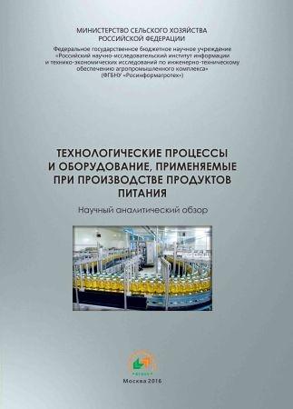 Технологические процессы и оборудование, применяемые при производстве продуктов питания