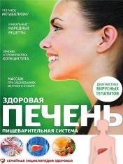 Ирина Якубенкова - Здоровая печень. Пищеварительная система