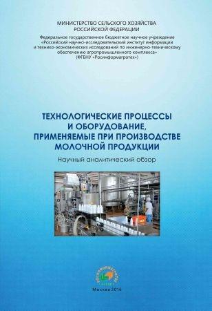 Технологические процессы и оборудование, применяемые при производстве молочной продукции