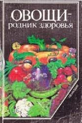 Овощи - родник здоровья
