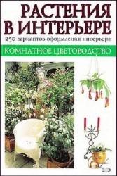 Растения в интерьере. 250 вариантов оформления интерьера