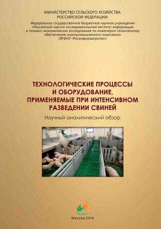 Технологические процессы и оборудование, применяемые при интенсивном разведении свиней