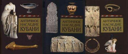 Античное наследие Кубани. В 3-х томах