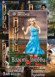 Александр Прозоров - Ариец. Цикл из 5 книг