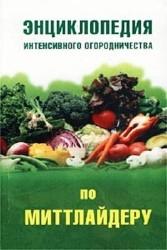 Энциклопедия интенсивного огородничества по Миттлайдеру