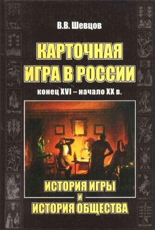 Карточная игра в России (конец XVI - начало XX в.): История игры и история общества