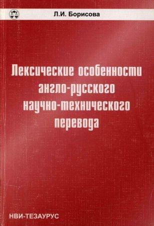 Лексические особенности англо-русского научно-технического перевода
