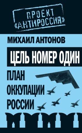 Цель номер один. План оккупации России