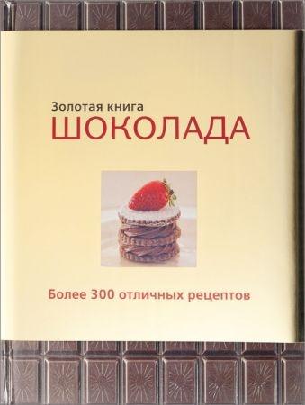 Золотая книга шоколада